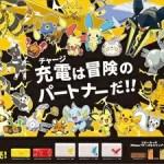 【Anker】ポケモンとアンカーのコラボキャンペーン『充電(チャージ)は冒険のパートナーだ!!』
