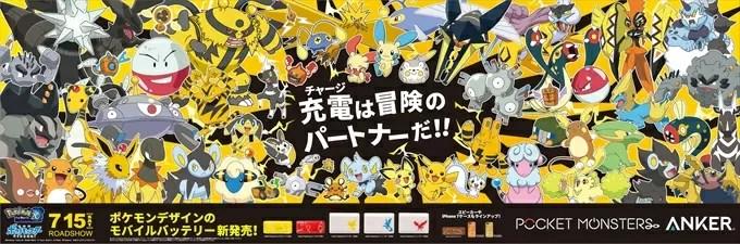 Anker_pokemon_Campaign_20170717