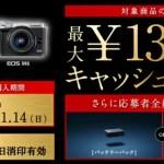 【Canon】最新機種がオトクな価格で!『EOS M5&M6 キャッシュバックキャンペーン』