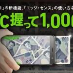 【HTC NIPPON】新しい利用方法を募集!「#HTC握って1,000万円キャンペーン」を開始!