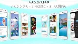 新発表されたZenFone 4 と 3 にも搭載される ZenUI 4.0 のここがすごい!