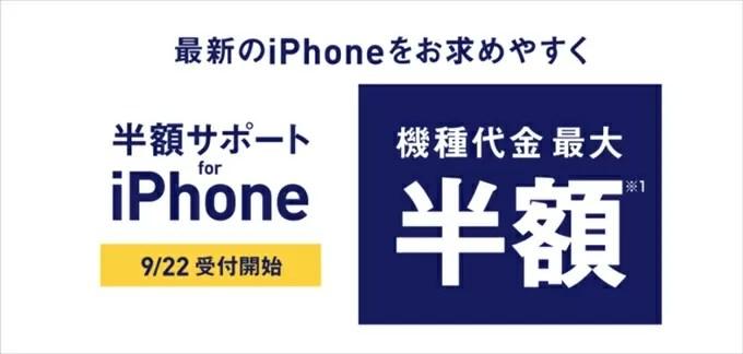 ちょっと待って!ソフトバンク『半額サポート for iPhone』を適用する前に注意すること!