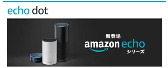 Amazon から 『 Echo Dot 』の招待メールが来たが・・・これでいいのか?