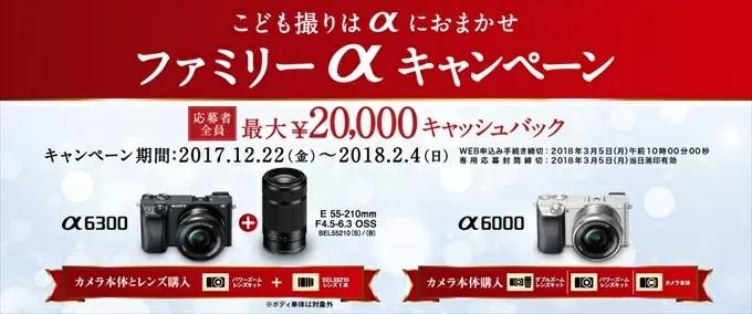 sonycamera_campaign201712001