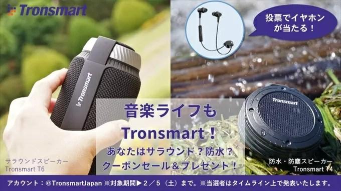 Tronsmart_campaign201802