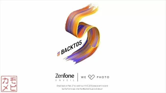 ZenFone5_201802