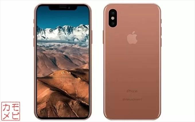 iPhoneXGOLDleak