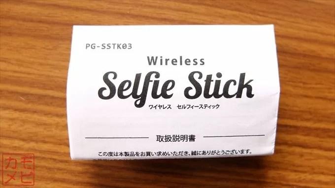PGA WirelesSelfieStick ワイヤレス セルフィースティック 自撮り棒
