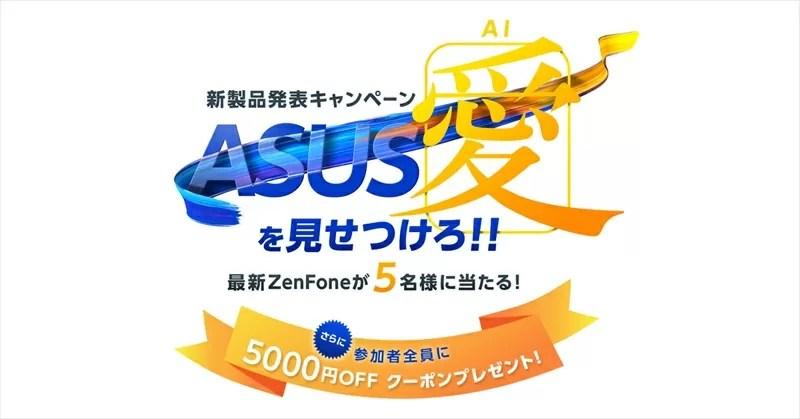 新製品発表キャンペーン ZenFone5(ZE620KL)