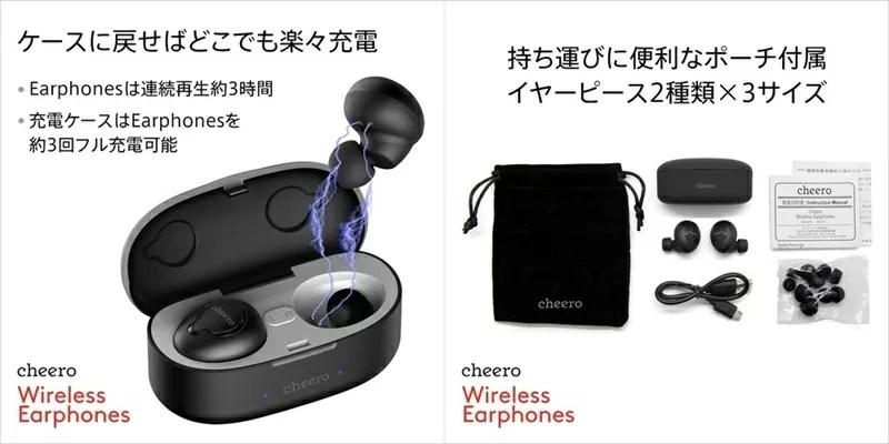 ワイヤレスイヤホン cheero Wireless Earphones
