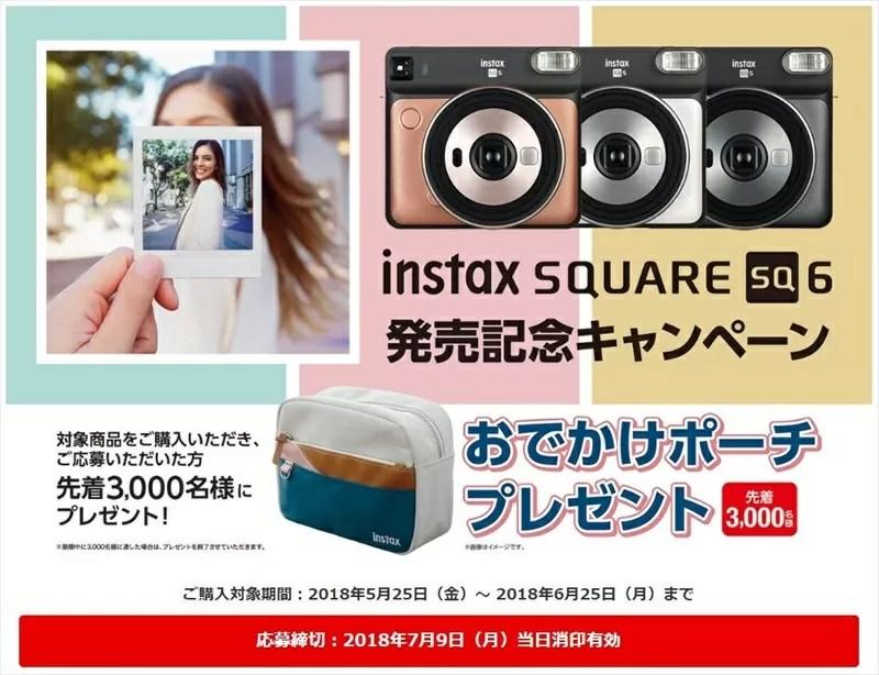 instax SQUARE SQ6 オリジナルおでかけポーチプレゼントキャンペーン