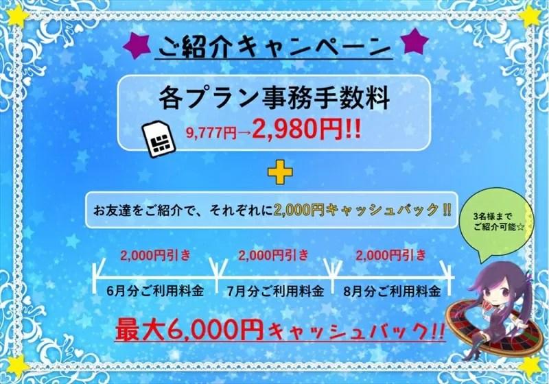 w/wifi(ウィズワイファイ) 紹介キャンペーン キャッシュバック