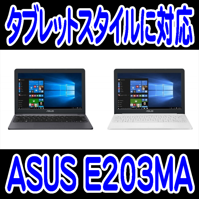 ASUS コンパクトノートパソコン E203MA