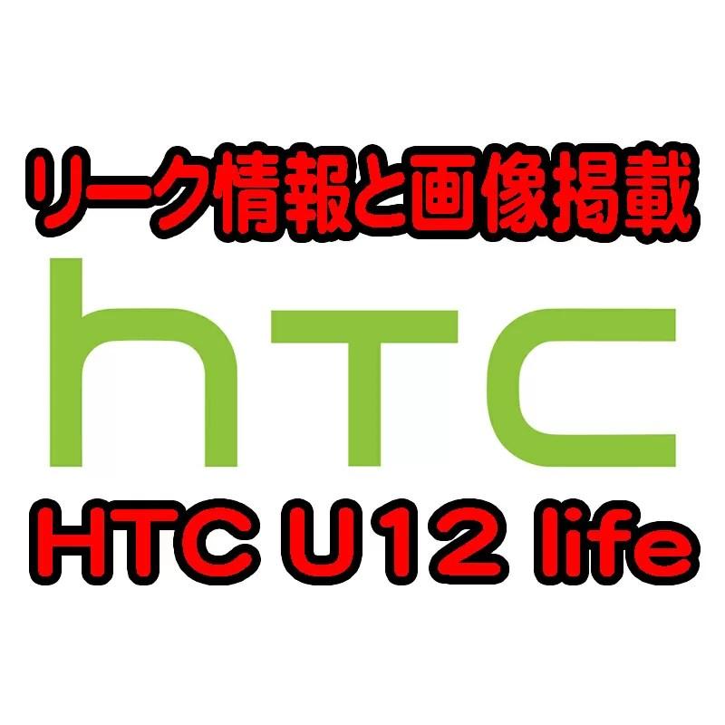 HTC U12lifeのリーク情報