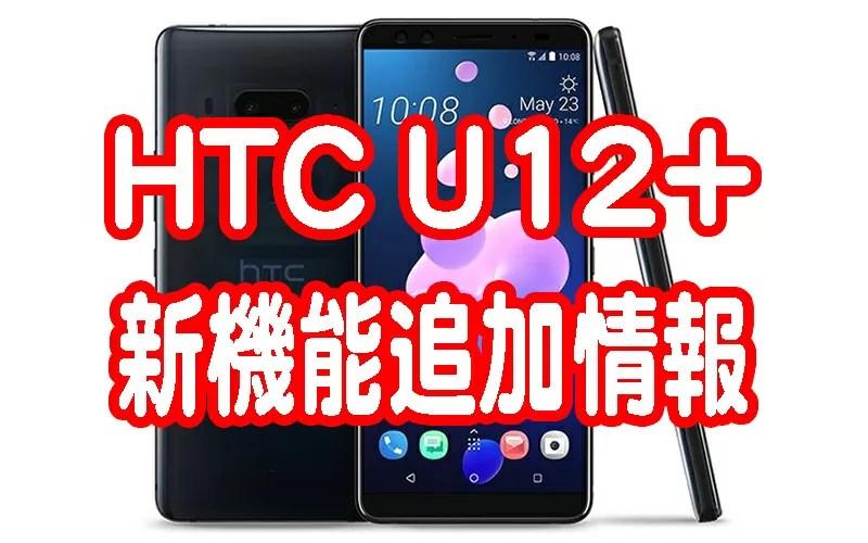 HTC U12plus 新機能追加情報