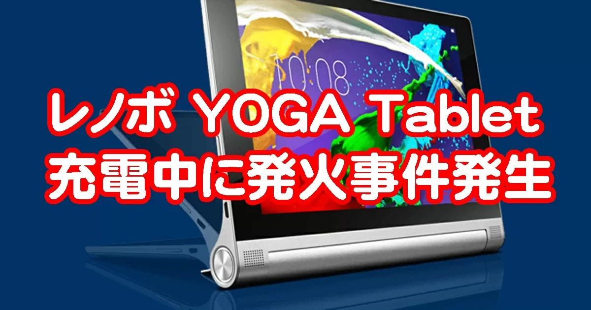 YOGA Tablet2-830F 発火 火災事件