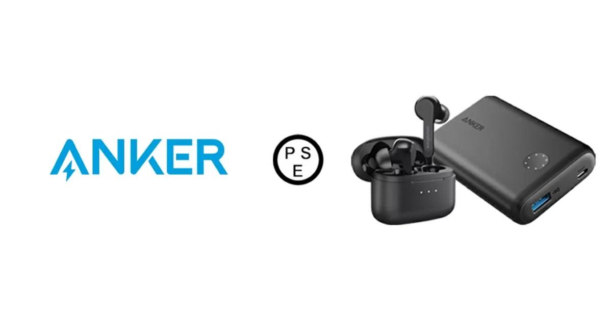 AnkerジャパンがモバイルバッテリーなどのPSEマーク表示完了