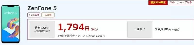 新生活まるごと応援キャンペーン ZenFone5