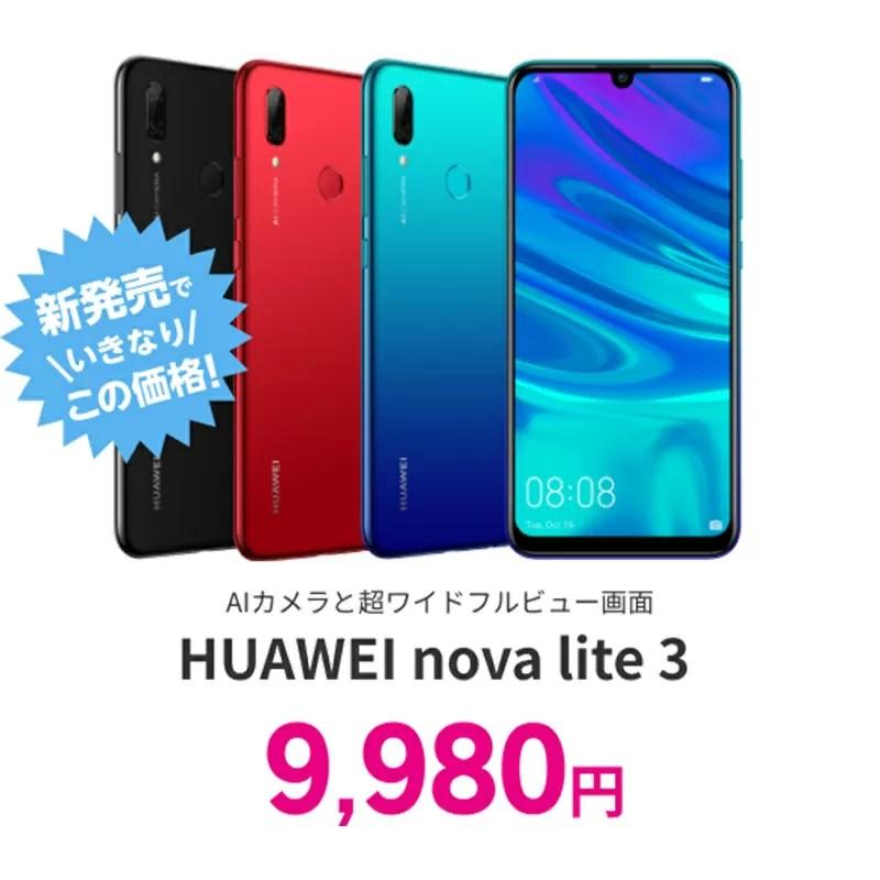HUAWEI nova lite 3がいきなり9,980円