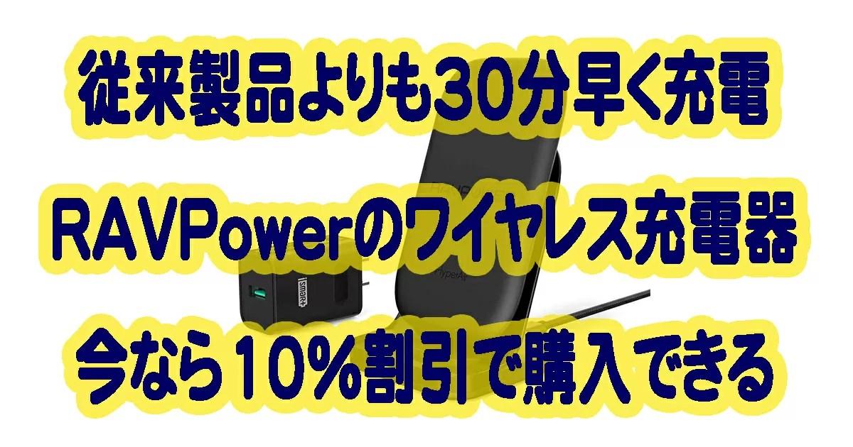 RAVPowerの急速ワイヤレス充電器RP-PC069が今なら10%割引で購入できる