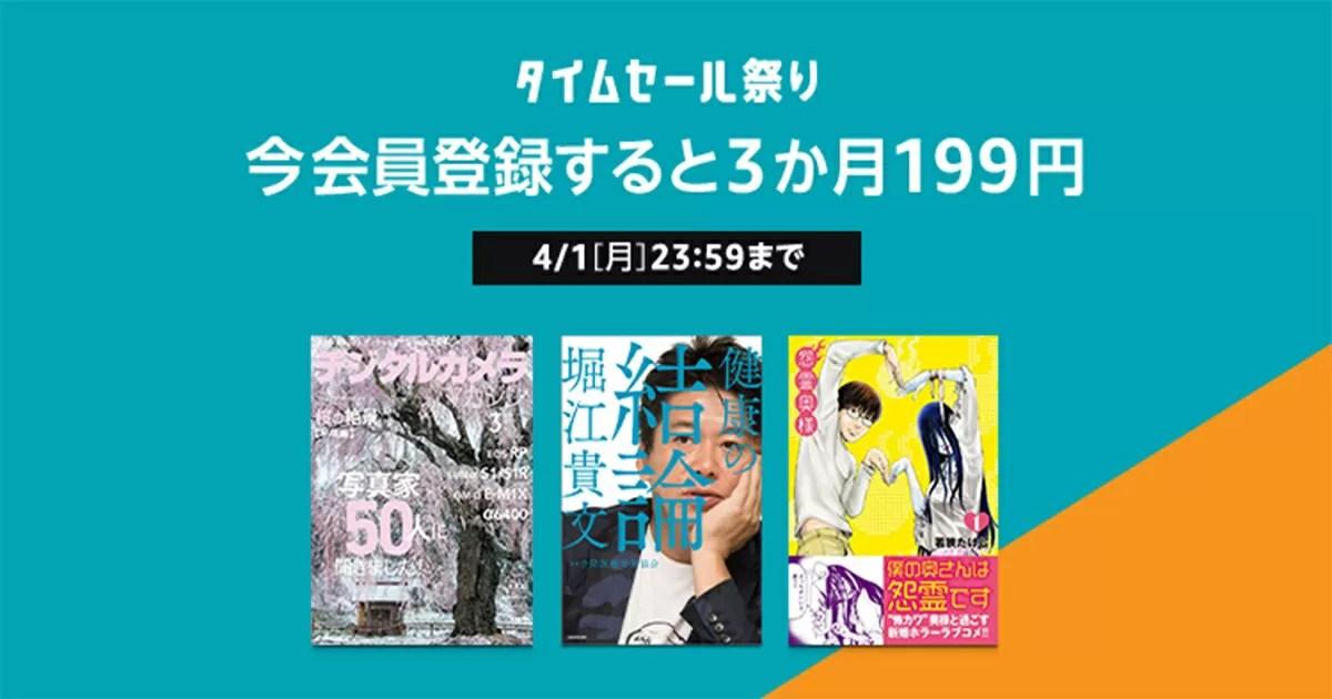 アマゾンジャパンが読み放題サービスであるKindle Unlimitedを3ヶ月間199円のキャンペーン開催中
