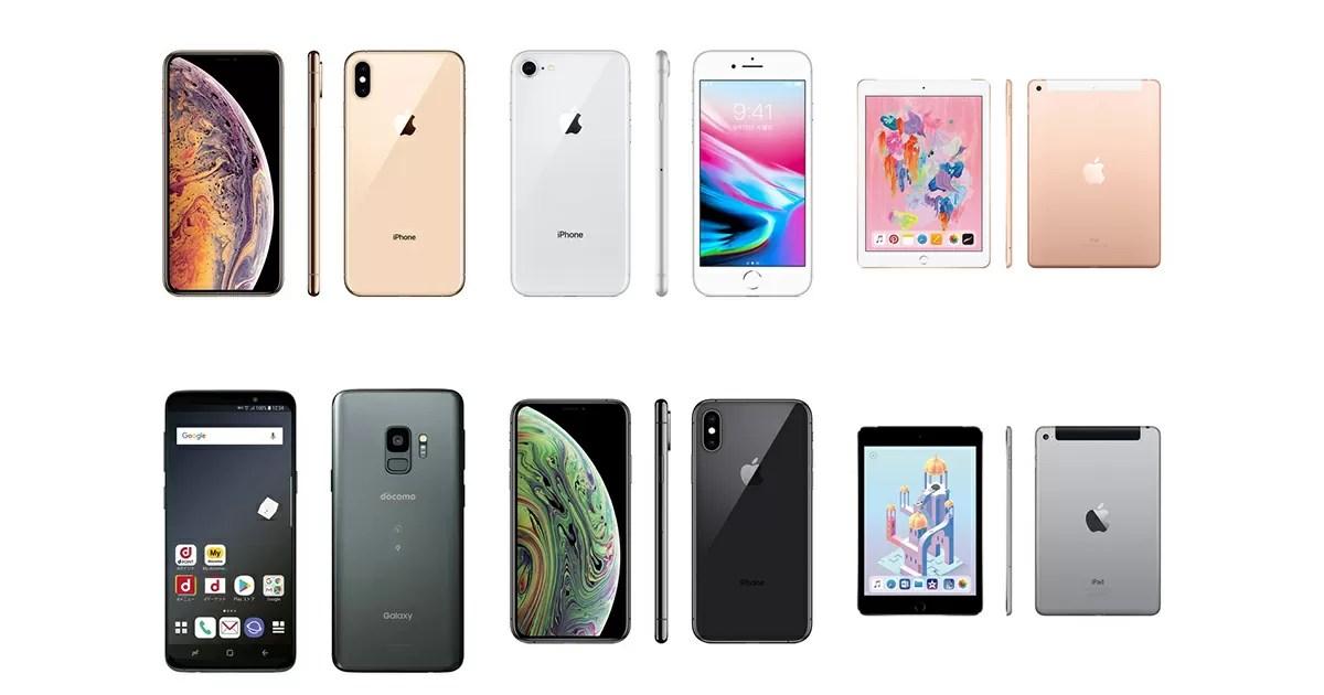 ドコモの端末購入サポートにiPhone XS,iPhone 8やGalaxy S9が追加