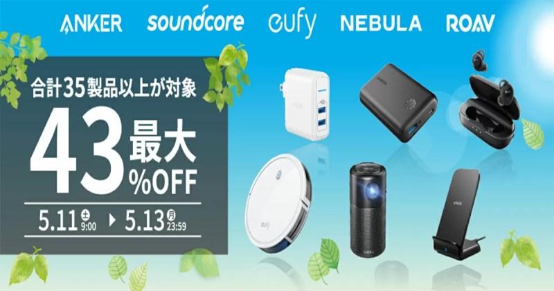 【Amazonタイムセール祭り5月】Ankerのモバイルバッテリーなど人気製品がお得
