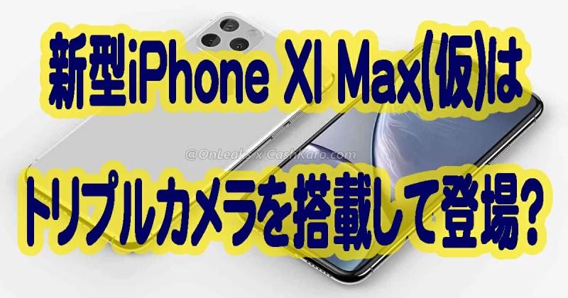 新型iPhone XI Max(仮)はトリプルカメラを搭載して登場?