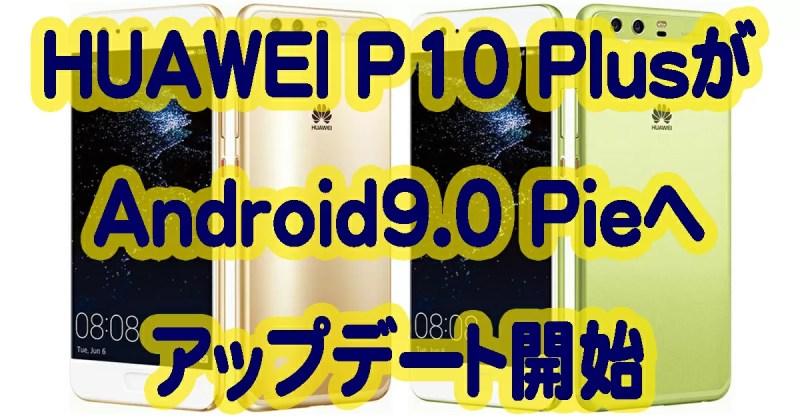 HUAWEI P10 PlusがAndroid9.0 Pieへアップデート開始
