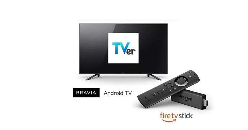 TVer(ティーバー)がテレビでも見れるTVerテレビアプリを発表
