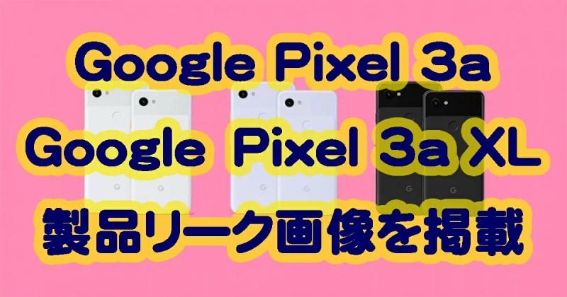 Google Pixel 3aとPixel 3a XLの製品リーク画像を掲載