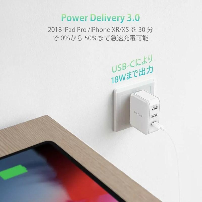 最新の急速充電規格であるUSB PD3.0に対応