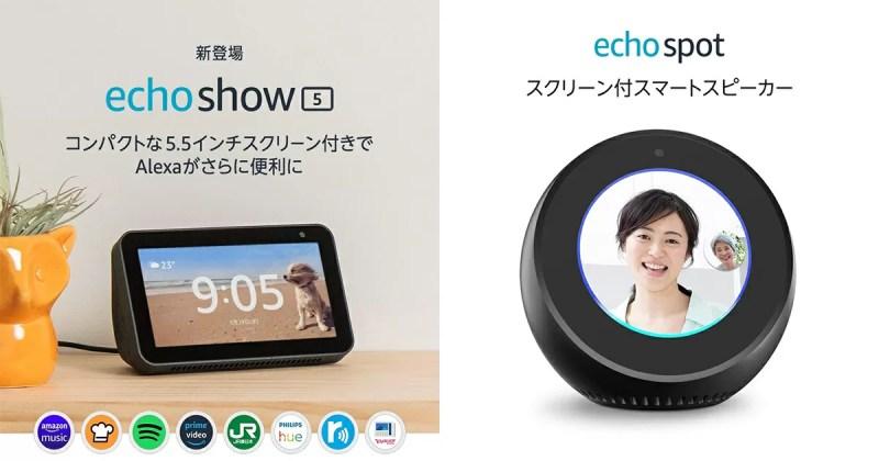 Echo SpotとEcho Show5タッチスクリーンのサイズ