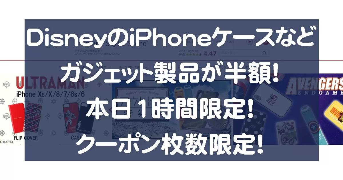 【半額クーポン】本日1時間限定店内全品半額!ディズニーのiPhoneケースなどを買うなら今日!