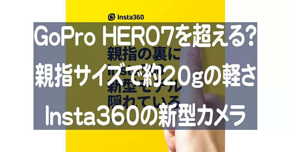 Insta360新型カメラはGoPro HERO7を超える性能を持ちながら驚異的なサイズ