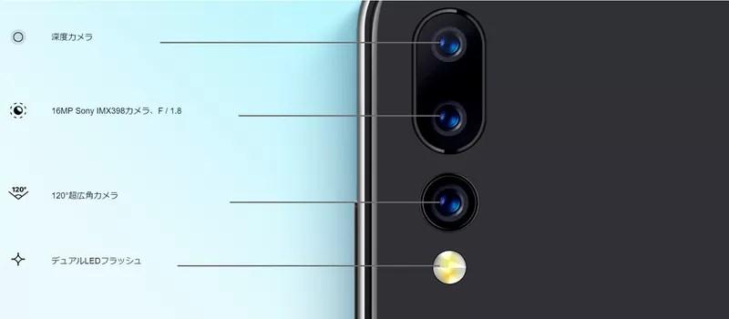 ソニー製カメラを含めた3種類の機能をもつトリプルカメラ
