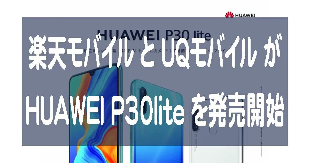 楽天モバイルとUQモバイルがHUAWEI P30liteを発売開始