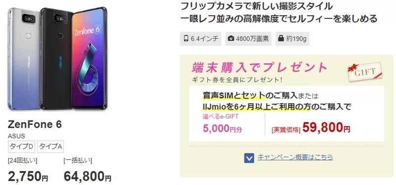 IIJmioでZenFone6(ZS630KL)を購入するとギフト券5,000円分プレゼント