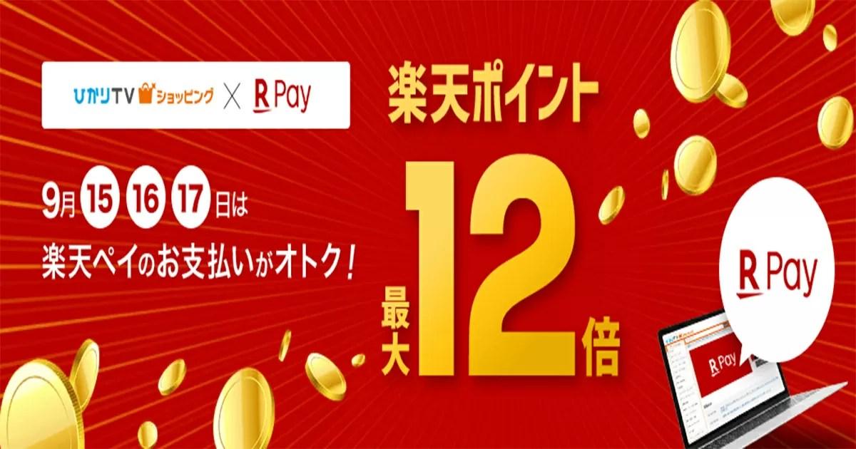 ひかりTVショッピングの買い物は楽天ペイで支払うお得になるキャンペーン