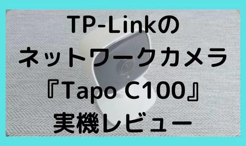 TP-LinkのネットワークカメラTapo C100