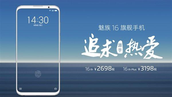 Meizu 16S kommer i maj 2019