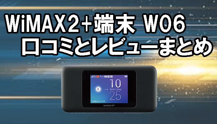 WiMAX2+ W06口コミとレビュー