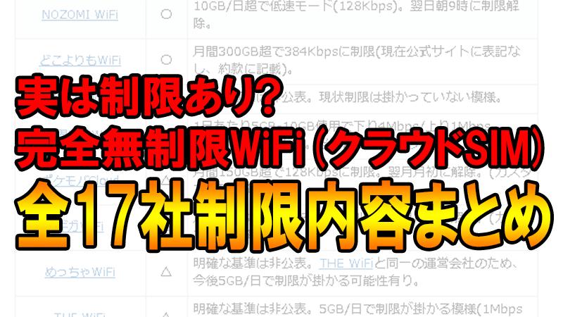 完全無制限WiFiでも制限あり。各社の制限まとめ