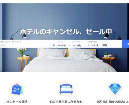 人気の宿泊先に定価より安く宿泊できるサービスCansell(キャンセル)
