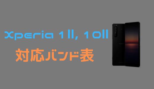【SONY】Xperia 1 Ⅱ, 10 Ⅱ 対応バンド表