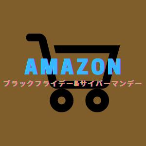 【2020】Amazon ブラックフライデー&サイバーマンデー おすすめ商品と準備