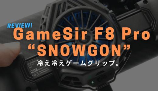 【レビュー】GameSir F8 Pro 「SNOWGON」冷却グリップでスマホが冷え冷え。