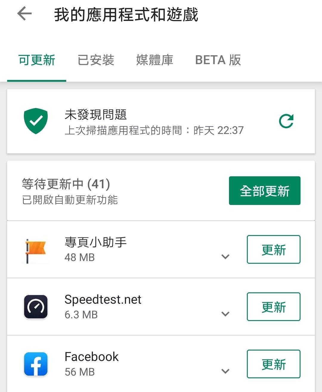 Google Play 商店無法自動更新與下載 APP 該怎麼辦? - 傳說中的挨踢部門