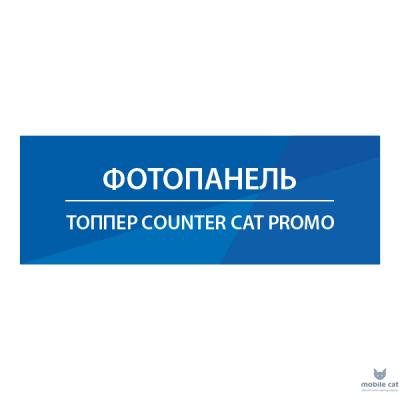 Сменная фотопанель для топпера Counter Cat Promo Mobile Cat