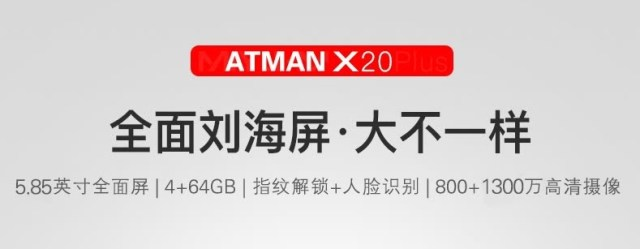 Atman X20